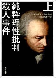 純粋理性批判殺人事件 上 マイケル・グレゴリオ:文庫 | KADOKAWA
