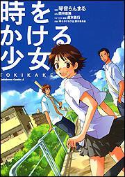 角川コミックス・エース 時をかける少女 -TOKIKAKE-