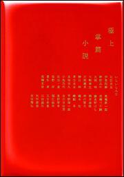 極上掌篇小説 筒井 康隆:文芸書 | KADOKAWA