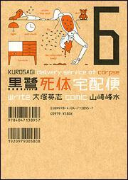 黒鷺死体宅配便 (6)(モノクロ版)