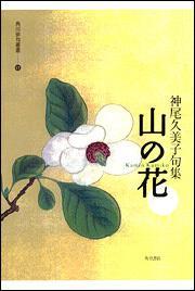 句集 山の花 角川俳句叢書 15 神...