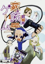 電撃4コマ コレクション家族ゲーム