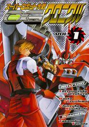 電撃スパロボ!コミックスペシャルスーパーロボット大戦OGクロニクルVOL.1