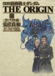 愛蔵版 機動戦士ガンダムTHE ORIGIN III(モノクロ版)