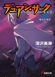 デュアン・サークII(9)堕ちた勇者<上>