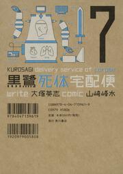 黒鷺死体宅配便 (7)(モノクロ版)