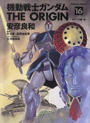 機動戦士ガンダム THE ORIGIN (16)(モノクロ版) 表紙