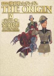 愛蔵版 機動戦士ガンダム THE ORIGIN IV(モノクロ版)