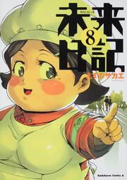 未来日記 (8)