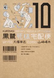 黒鷺死体宅配便 (10)(モノクロ版)
