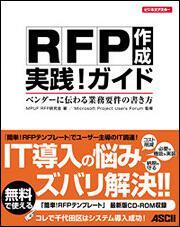 RFP作成 実践!ガイドベンダーに伝わる業務要件の書き方