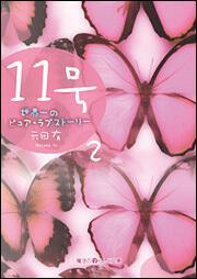 11号(2)世界一のピュア・ラブストーリー