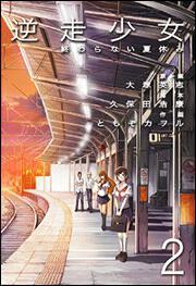 逆走少女−終わらない夏休み−(2)
