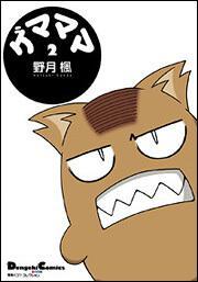 電撃4コマ コレクションゲマママ(2)