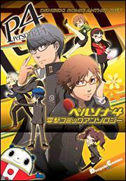 ペルソナ4 電撃コミックアンソロジー
