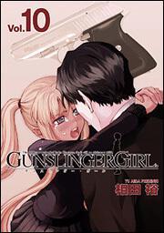 GUNSLINGER GIRL(10)