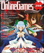 電撃OnlineGamesコラボVol.2
