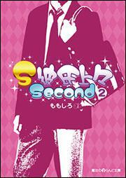 S彼氏上々Second(2)