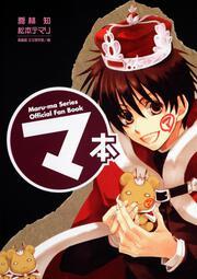 マ本 Maru-ma Series Official Fan Book