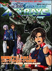 機動戦士ガンダムSEED FRAME ASTRAYS Vol.2