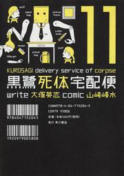 黒鷺死体宅配便 (11)(モノクロ版)
