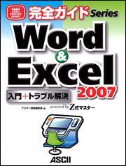 完全ガイド Word&Excel 2007 入門+トラブル解決 powerd by Z式マスター