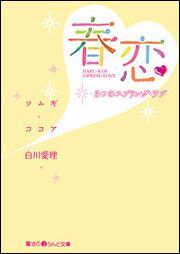 春恋3つのスプリング・ラブ