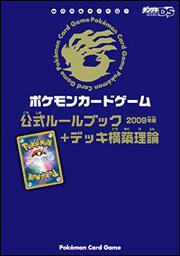 ポケモンカードゲーム公式ルールブック+デッキ構築理論 2009年版