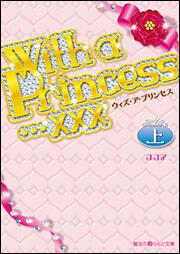 With a Princess・・・×××(上)