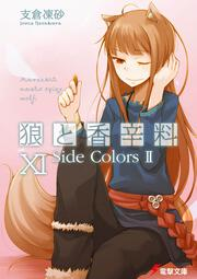 狼と香辛料XISide ColorsII