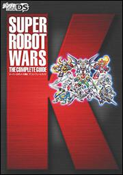 スーパーロボット大戦K ザ・コンプリートガイド