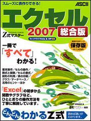 Z式マスター エクセル2007 総合版