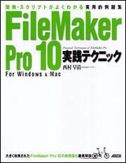 関数・スクリプトがよくわかる実用的例題集FileMaker Pro 10 実践テクニック