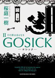 GOSICKII―ゴシック・その罪は名もなき―