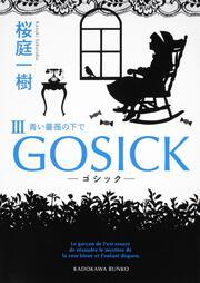 GOSICKIII―ゴシック・青い薔薇の下で―