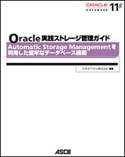 Oracle 実践ストレージ管理ガイドAutomatic Storage Managementを利用した堅牢なデータベース構築