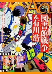 カドカワキャラクターズ ノベルアクト2