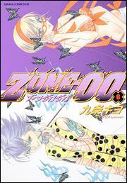 ZONE−00 第6巻 表紙