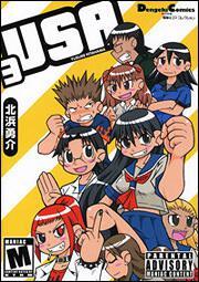 電撃4コマ コレクションUSA(3)