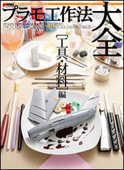 電撃ホビーマガジン HOW TOシリーズプラモ工作法大全〔工具・材料編〕