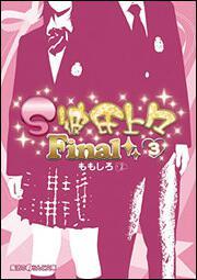 S彼氏上々Final(3)