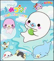 キャラぱふぇ キャラクターシリーズ(1)クプ〜!!まめゴマ!まめゴマがいっぱいでプ!