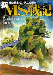 機動戦士ガンダム短編集新MS戦記