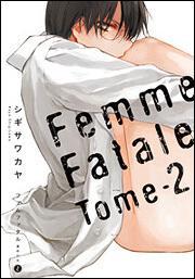 ファムファタル(2)〜運命の女〜 表紙