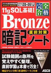 完全合格 ORACLE MASTER Bronze 11g SQL 基礎I直前対策 暗記ノート