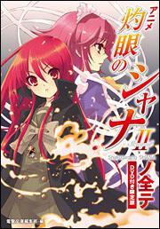 DVD付き限定版アニメ『灼眼のシャナII』ノ全テ