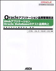 Oracle アプリケーション品質管理技法Webアプリケーション/Oracle Databaseのテスト品質向上
