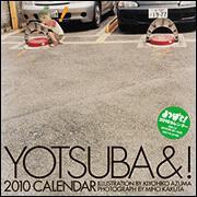 「よつばと!」2010カレンダー
