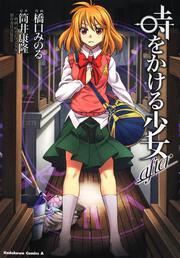 角川コミックス・エース 時をかける少女 After