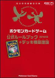 ポケモンカードゲーム公式ルールブック+デッキ構築理論 2010年版